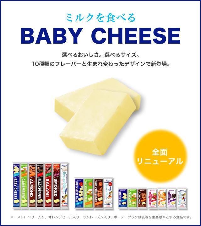 ミルクを食べるベビーチーズ。10種類のフレーバーと選べるサイズでリニューアル