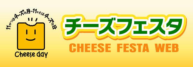 チーズフェスタ