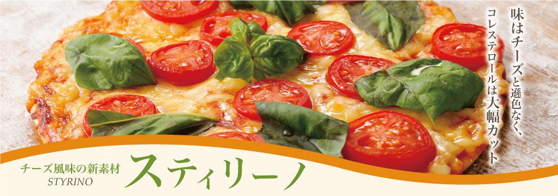チーズ風味の新素材 スティリーノ