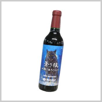 130周年記念ワイン