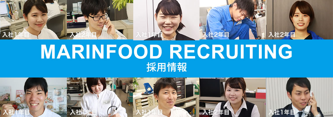MARINFOOD RECRUITING 2019 採用情報