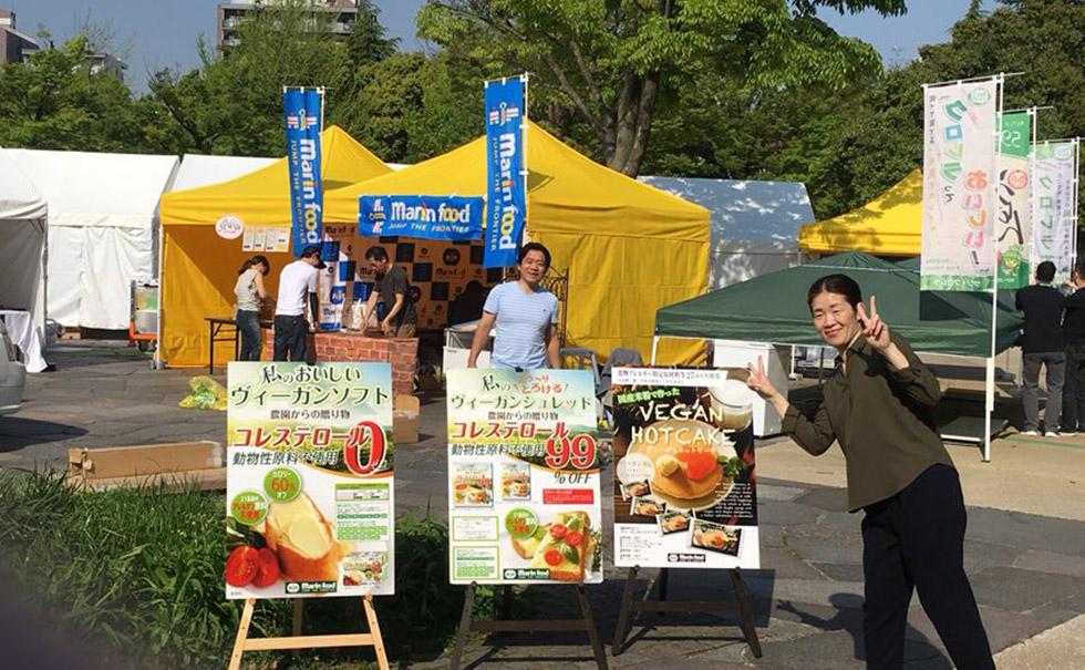 ビーガングルメ祭り【京都】出店 | イベント情報 | マーガリン・チーズ・ホットケーキの通販・ギフト|マリンフード
