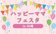 ハッピーママフェスタ【川崎】出店