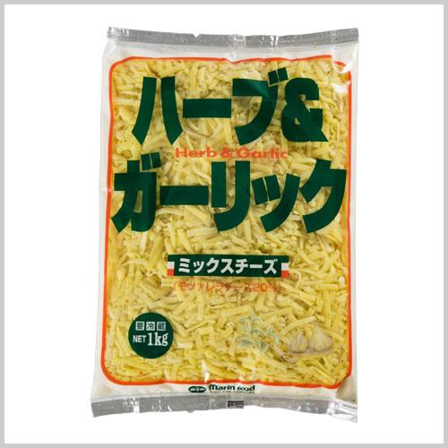 ハーブ&ガーリックミックスチーズ 1kg
