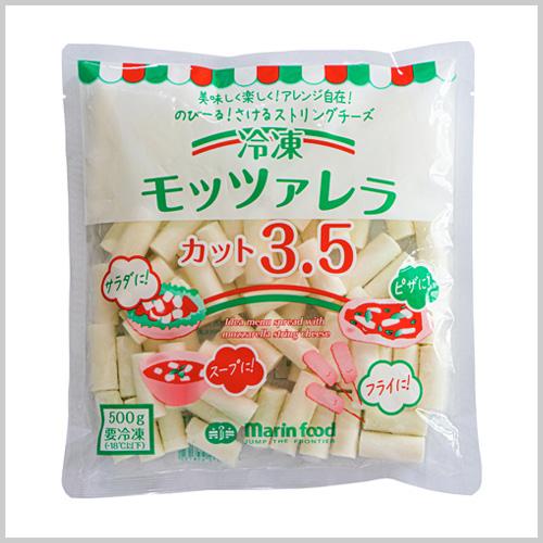 冷凍モッツァレラカット3.5