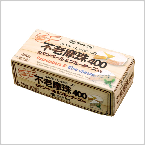不老摩珠(ふろま~じゅ)400カマンベール&ブルーチーズ入り