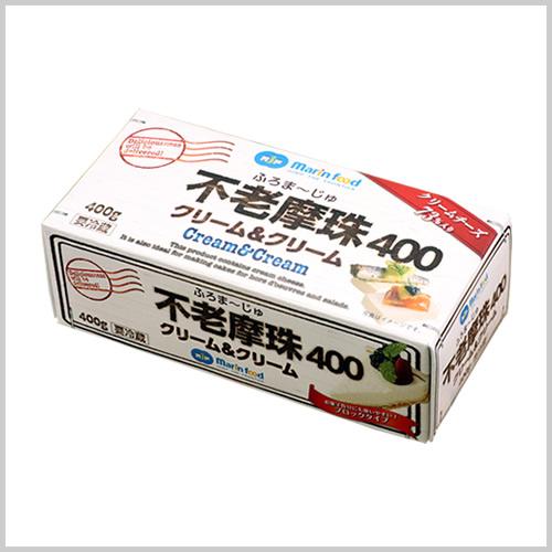 不老摩珠(ふろま~じゅ)400クリーム&クリーム