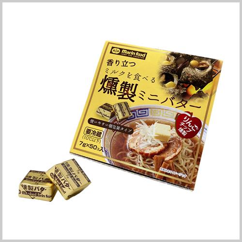 ミルクを食べる香り立つ燻製ミニバター 7g×50個入り