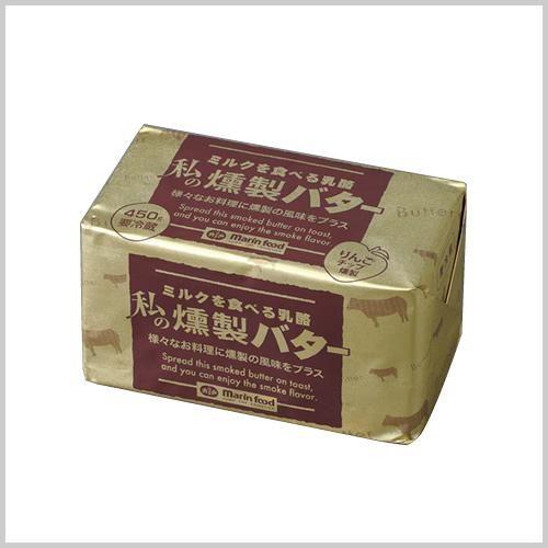 ミルクを食べる乳酪 燻製バター450g