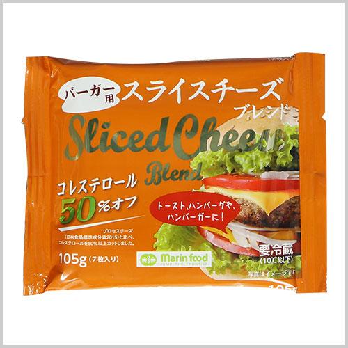 バーガー用スライスチーズブレンド 105g
