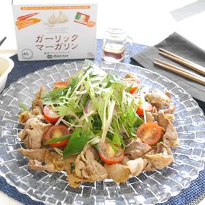 豚肉のガーリック醤油焼き たっぷり薬味サラダ