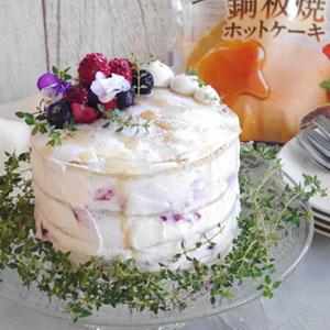フルーツ&ハーブのネイキッドホットケーキ
