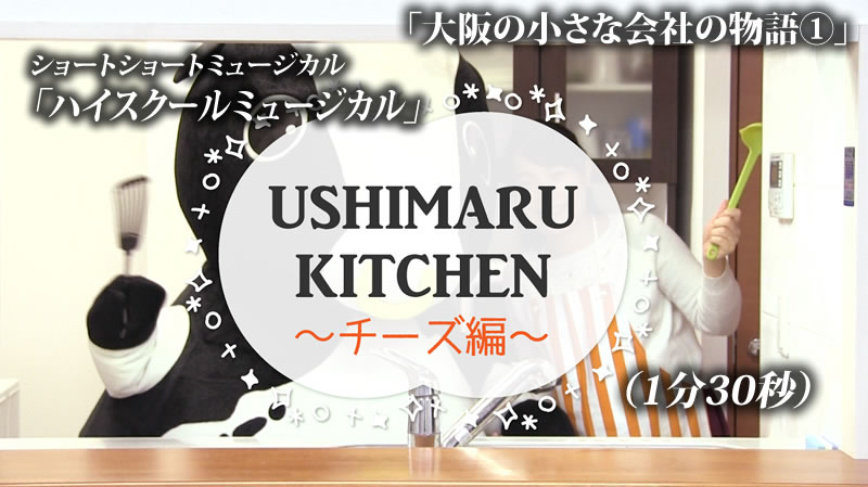 USHIMARU KITCHEN ~チーズ編~