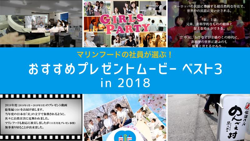 おすすめプレゼントムービーベスト3 in 2018
