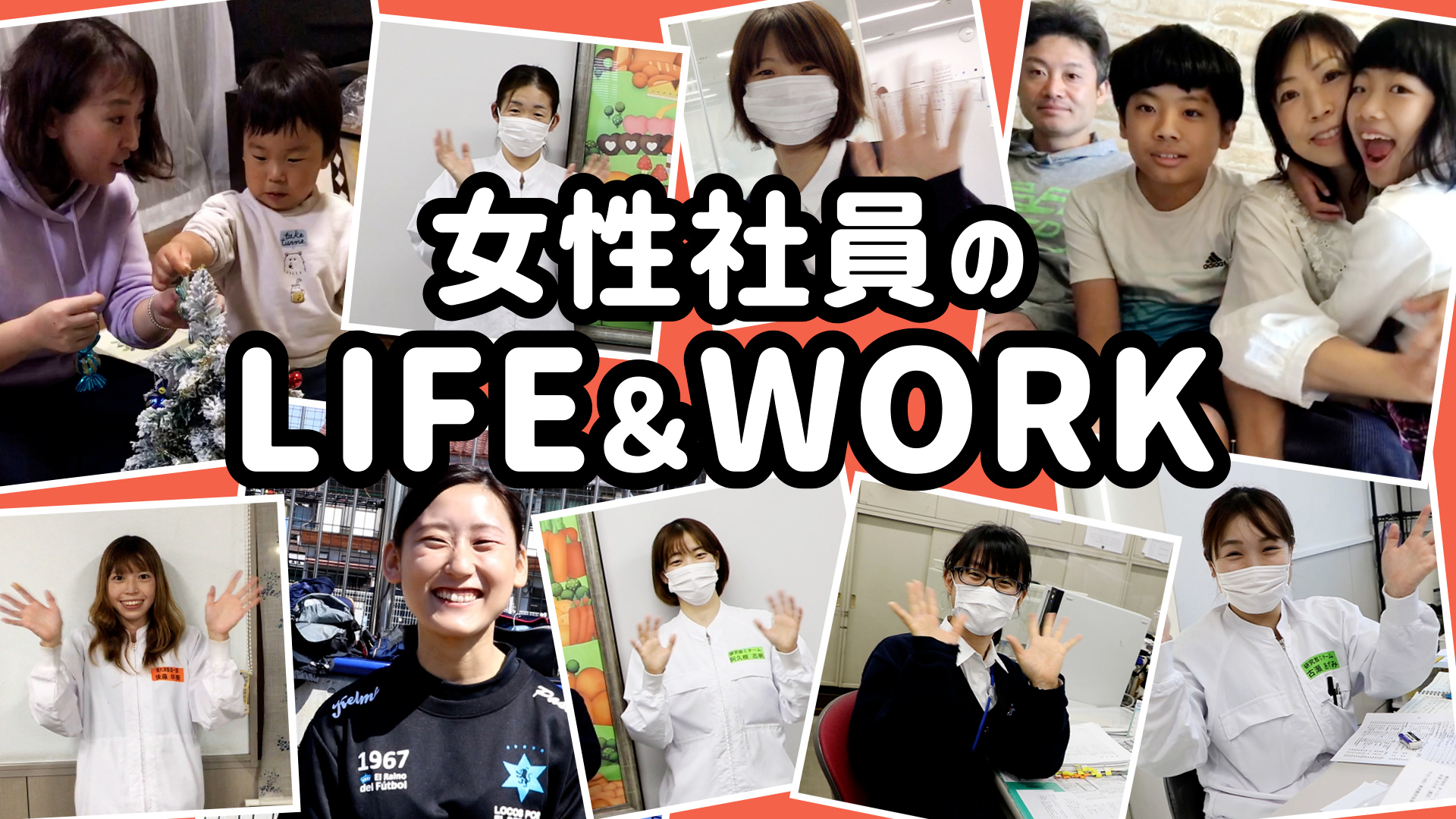 女性社員のLIFE&WORK